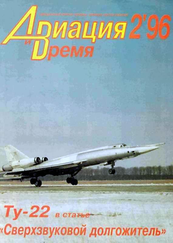 Автор неизвестен - Авиация и время 1996 02 скачать бесплатно