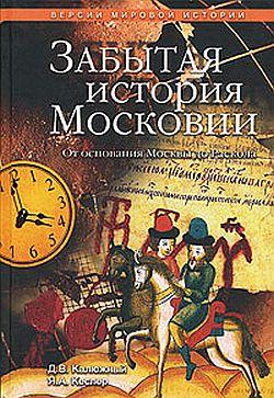 Калюжный Дмитрий - Забытая история Московии. От основания Москвы до Раскола скачать бесплатно