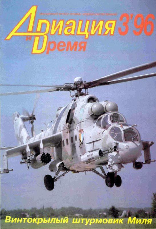 Автор неизвестен - Авиация и время 1996 03 скачать бесплатно