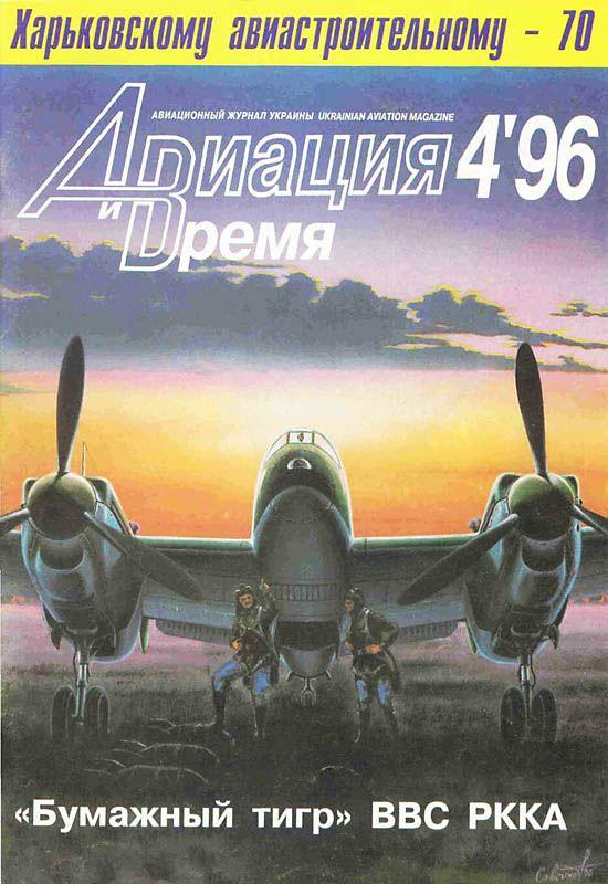 Автор неизвестен - Авиация и время 1996 04 скачать бесплатно