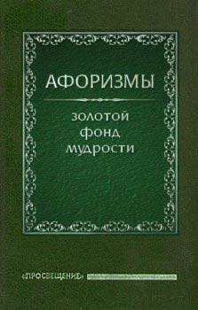 Ермишин Олег - Афоризмы скачать бесплатно