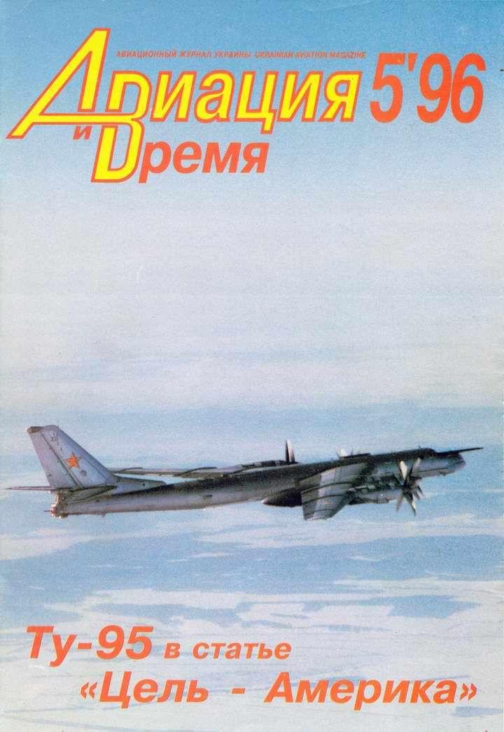 Автор неизвестен - Авиация и время 1996 05 скачать бесплатно