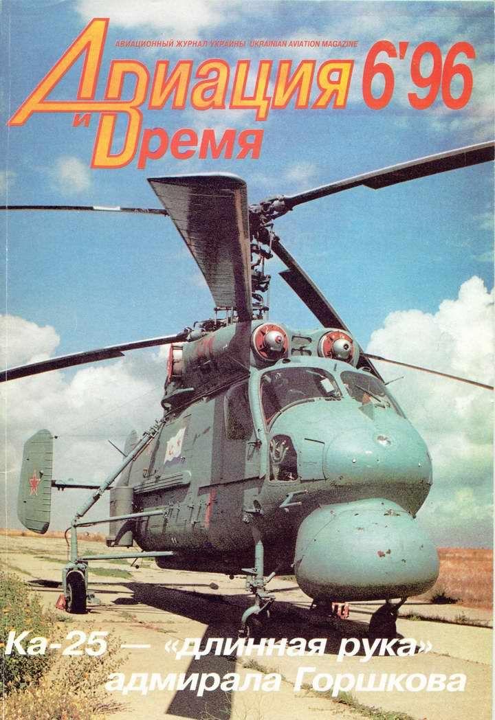 Автор неизвестен - Авиация и время 1996 06 скачать бесплатно