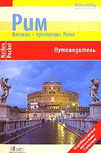 путеводитель рим скачать бесплатно img-1