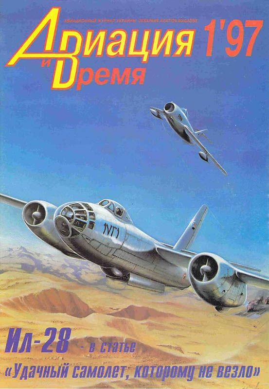 Автор неизвестен - Авиация и время 1997 01 скачать бесплатно