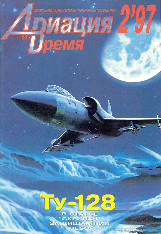 Автор неизвестен - Авиация и время 1997 02 скачать бесплатно