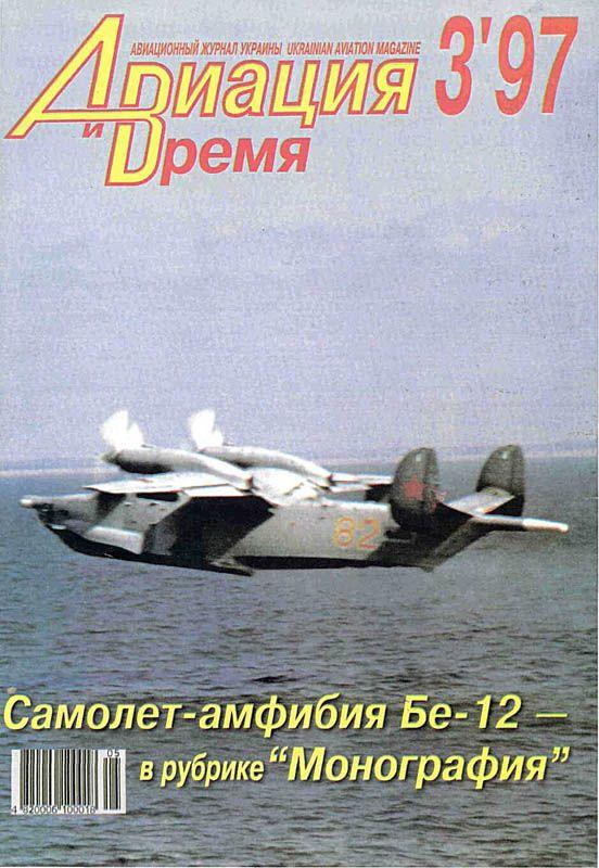 Автор неизвестен - Авиация и время 1997 03 скачать бесплатно