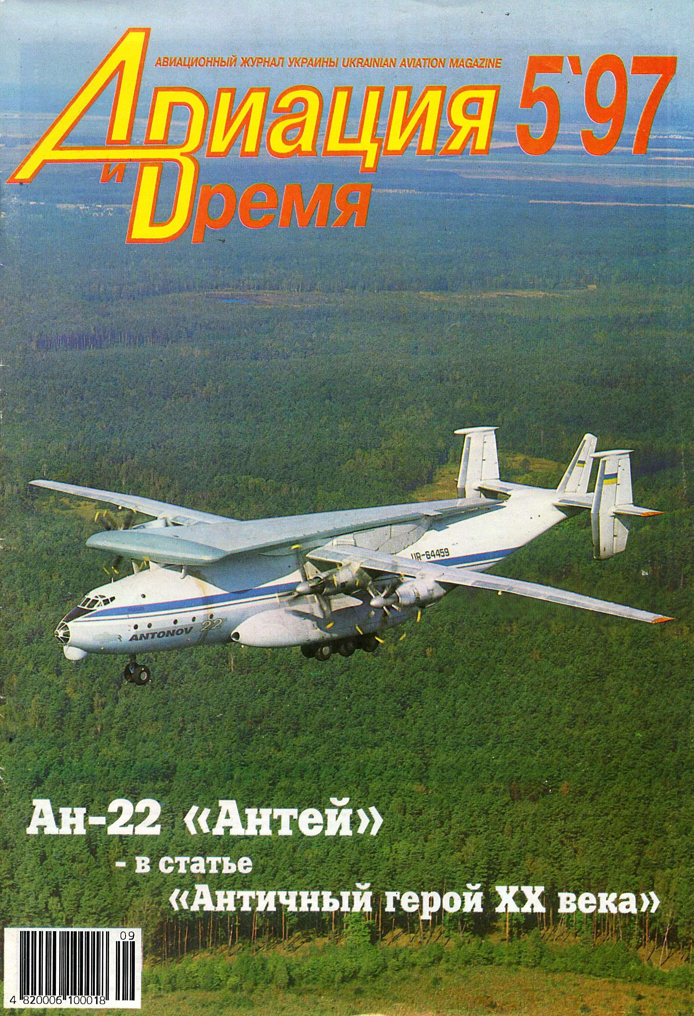 Автор неизвестен - Авиация и время 1997 05 скачать бесплатно