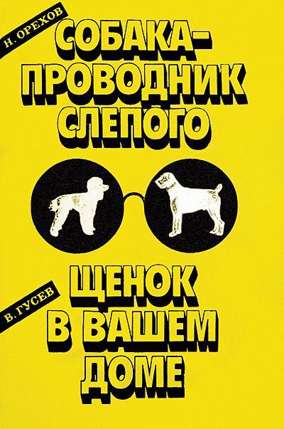 Гусев Владимир - Щенок в вашем доме скачать бесплатно
