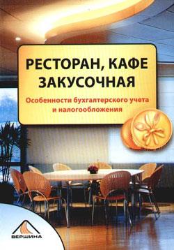 Свиридова Елена - Ресторан, кафе, закусочная скачать бесплатно