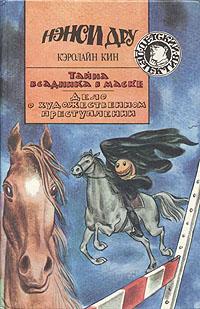 Кин Кэролайн - Тайна всадника в маске скачать бесплатно