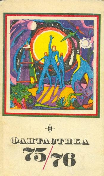 Лапин Борис - Фантастика-1975,1976 скачать бесплатно