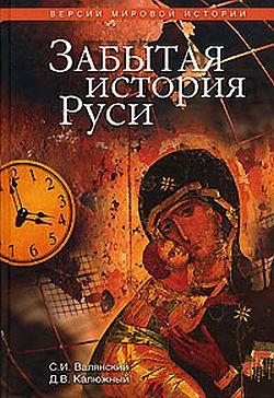 Калюжный Дмитрий - Забытая история Руси скачать бесплатно