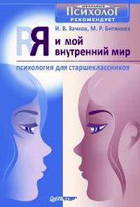 Вачков Игорь - Я и мой внутренний мир. Психология для старшеклассников скачать бесплатно