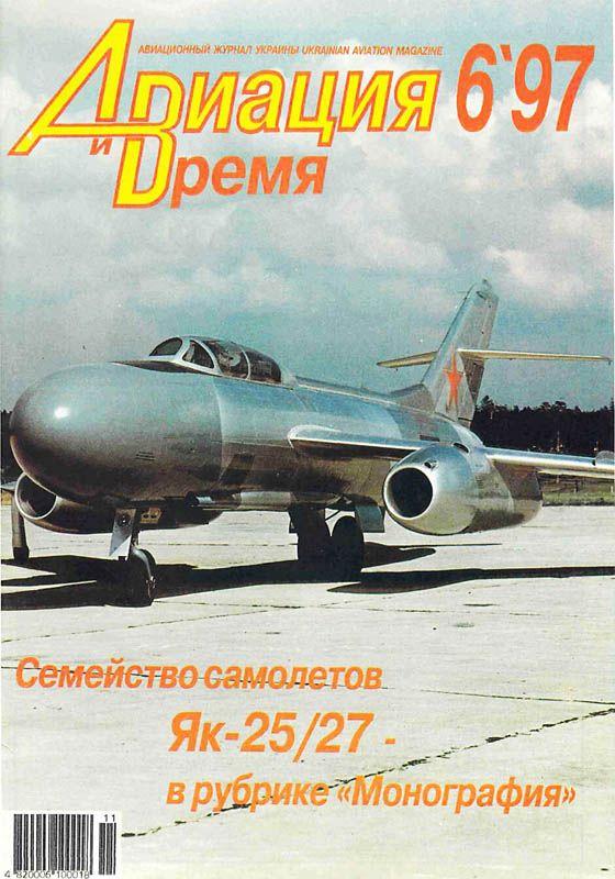 Автор неизвестен - Авиация и время 1997 06 скачать бесплатно