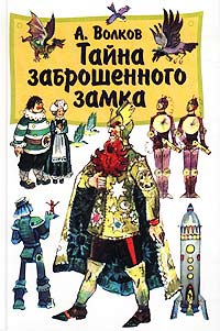 Волков Александр - Тайна заброшенного замка скачать бесплатно