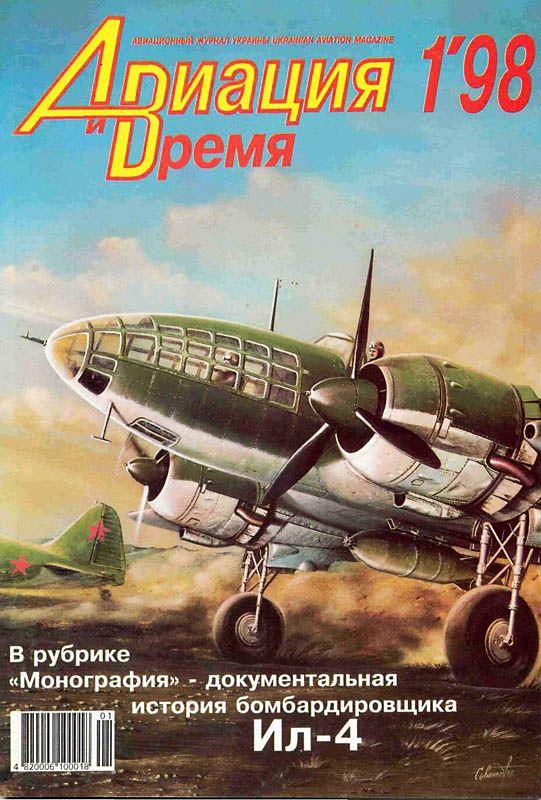 Автор неизвестен - Авиация и время 1998 01 скачать бесплатно