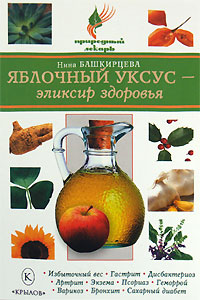 Башкирцева Нина - Яблочный уксус – эликсир здоровья скачать бесплатно