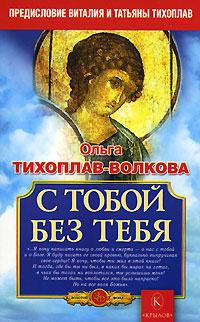 Тихоплав-Волкова Ольга - С тобой без тебя скачать бесплатно