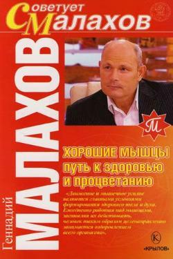 Малахов Геннадий - Хорошие мышцы – путь к здоровью и процветанию скачать бесплатно