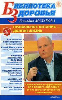 малахов правильное питание очищение организма читать