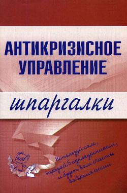 Бирюкова Олеся - Антикризисное управление скачать бесплатно