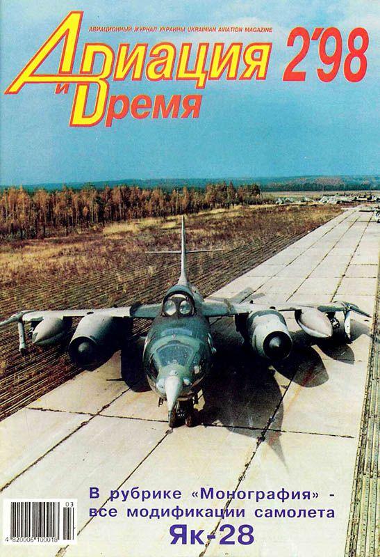 Автор неизвестен - Авиация и время 1998 02 скачать бесплатно