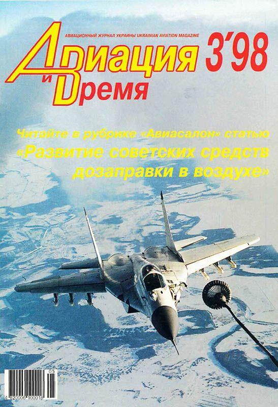 Автор неизвестен - Авиация и время 1998 03 скачать бесплатно