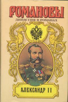 Сахаров (редактор) А. - Александр II скачать бесплатно