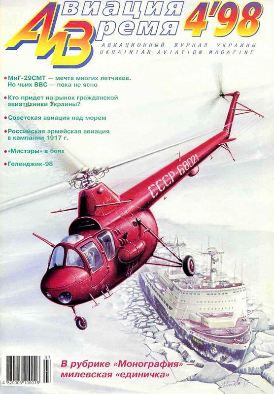 Автор неизвестен - Авиация и время 1998 04 скачать бесплатно