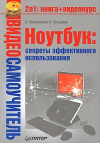 Пташинский Владимир - Ноутбук: секреты эффективного использования скачать бесплатно