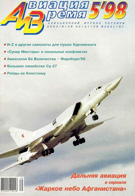 Автор неизвестен - Авиация и время 1998 05 скачать бесплатно