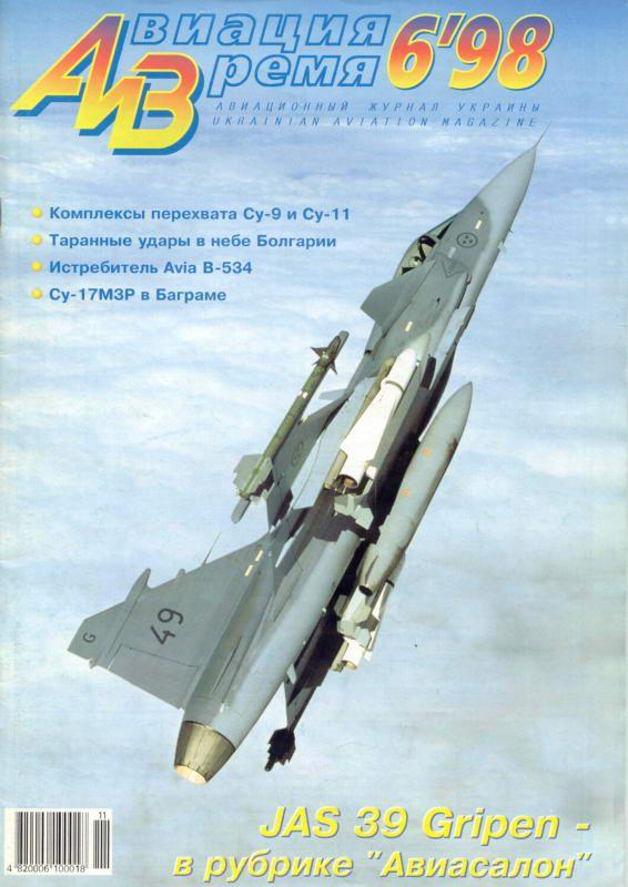 Автор неизвестен - Авиация и время 1998 06 скачать бесплатно