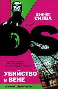 Сильва Дэниел - Убийство в Вене скачать бесплатно