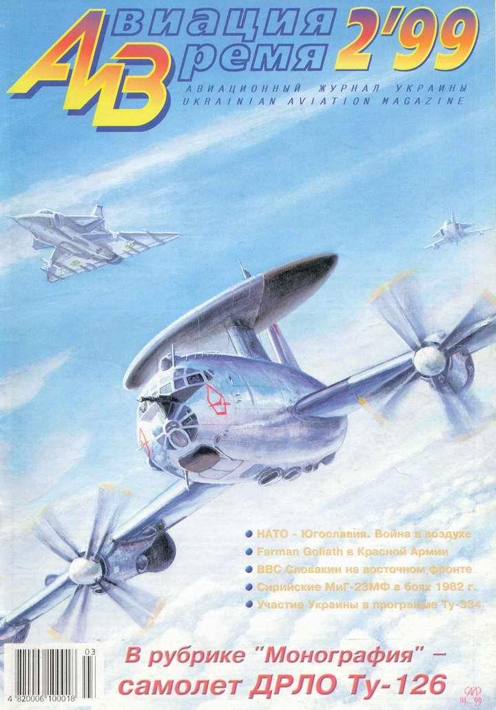 Автор неизвестен - Авиация и время 1999 02 скачать бесплатно