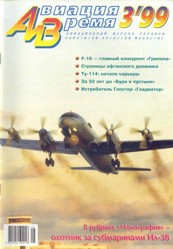 Автор неизвестен - Авиация и время 1999 03 скачать бесплатно
