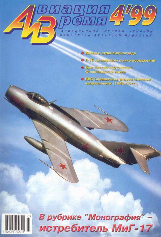 Автор неизвестен - Авиация и время 1999 04 скачать бесплатно