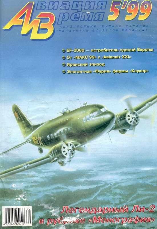 Автор неизвестен - Авиация и время 1999 05 скачать бесплатно