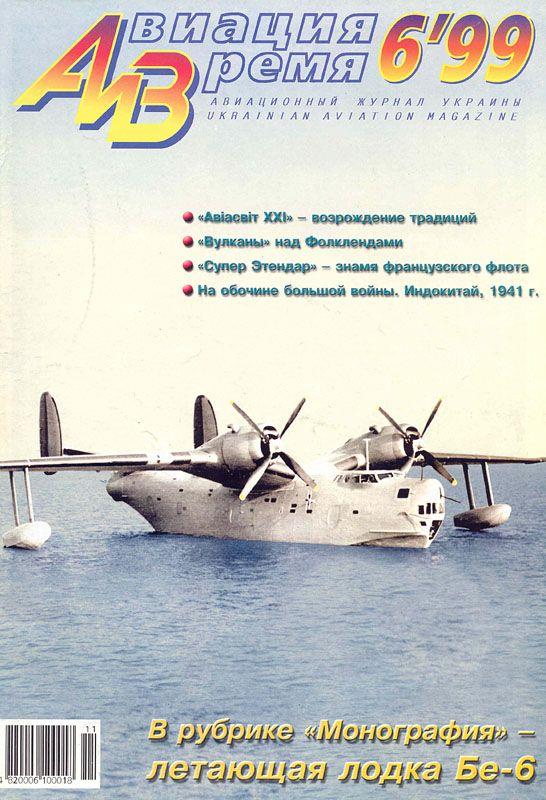 Автор неизвестен - Авиация и время 1999 06 скачать бесплатно