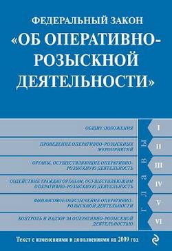Авторов Коллектив - Федеральный закон «Об оперативно-розыскной деятельности». Текст с изменениями и дополнениями на 2009 год скачать бесплатно