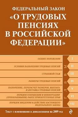Авторов Коллектив - Федеральный закон «О трудовых пенсиях в Российской Федерации». Текст с изменениями и дополнениями на 2009 год скачать бесплатно