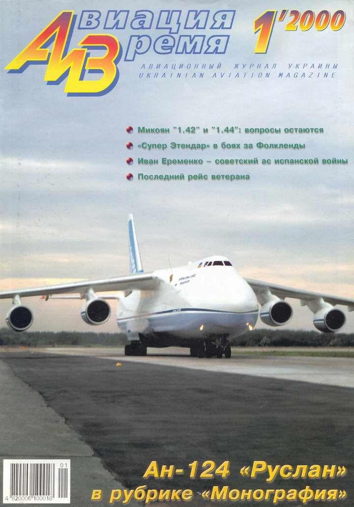 Автор неизвестен - Авиация и время 2000 01 скачать бесплатно