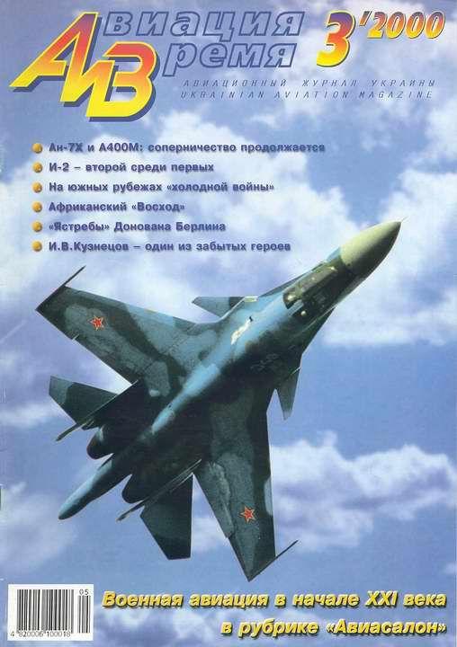 Автор неизвестен - Авиация и время 2000 03 скачать бесплатно