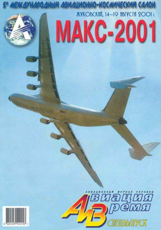 Автор неизвестен - Авиация и время 2001 спецвыпуск скачать бесплатно