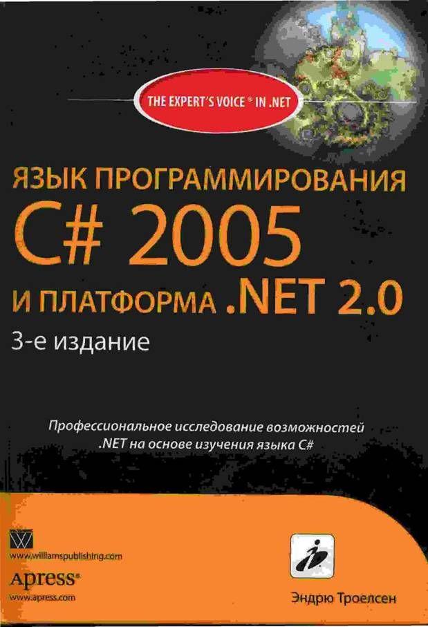 Троелсен Эндрю - ЯЗЫК ПРОГРАММИРОВАНИЯ С# 2005 И ПЛАТФОРМА .NET 2.0. 3-е издание скачать бесплатно
