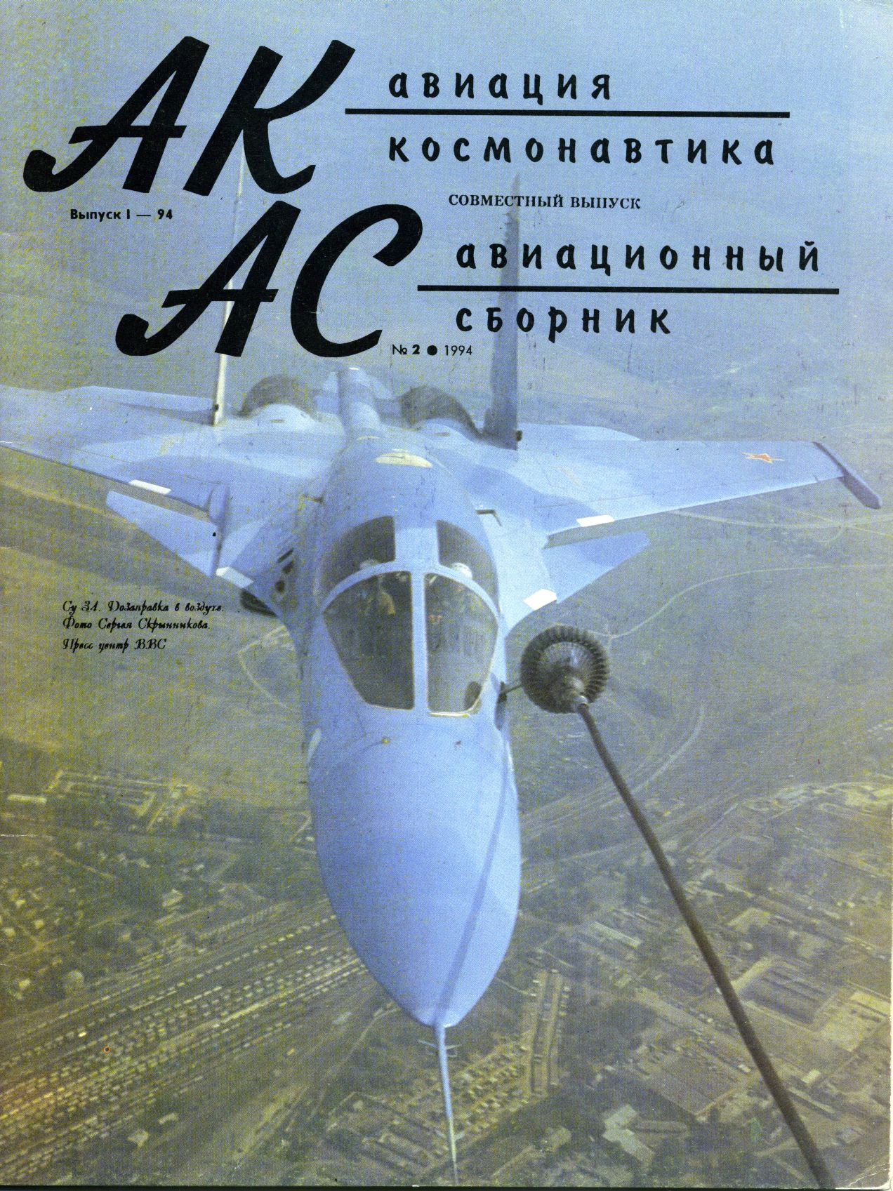 Автор неизвестен - Авиация и космонавтика 1994 01 скачать бесплатно