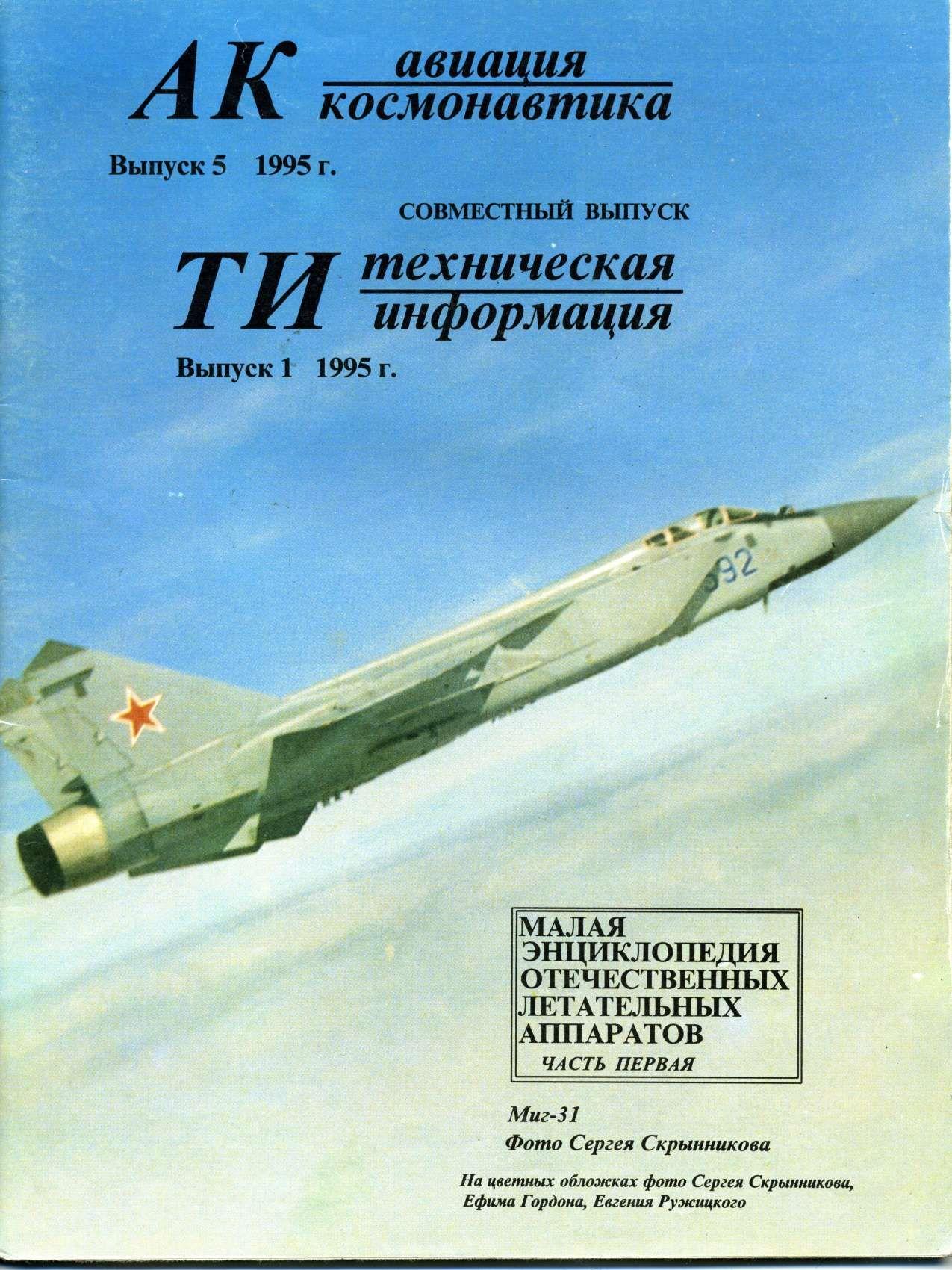 Автор неизвестен - Авиация и космонавтика 1995 01 скачать бесплатно