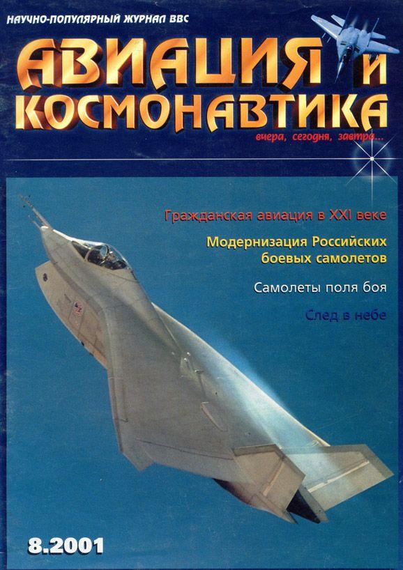 Автор неизвестен - Авиация и космонавтика 2001 08 скачать бесплатно