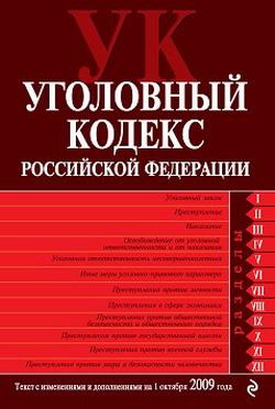 Авторов Коллектив - Уголовный кодекс Российской Федерации. Текст с изменениями и дополнениями на 1 октября 2009 г. скачать бесплатно
