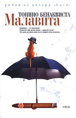Бенаквиста Тонино - Малавита скачать бесплатно